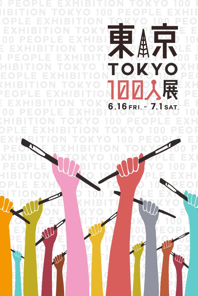 tokyo_100_img