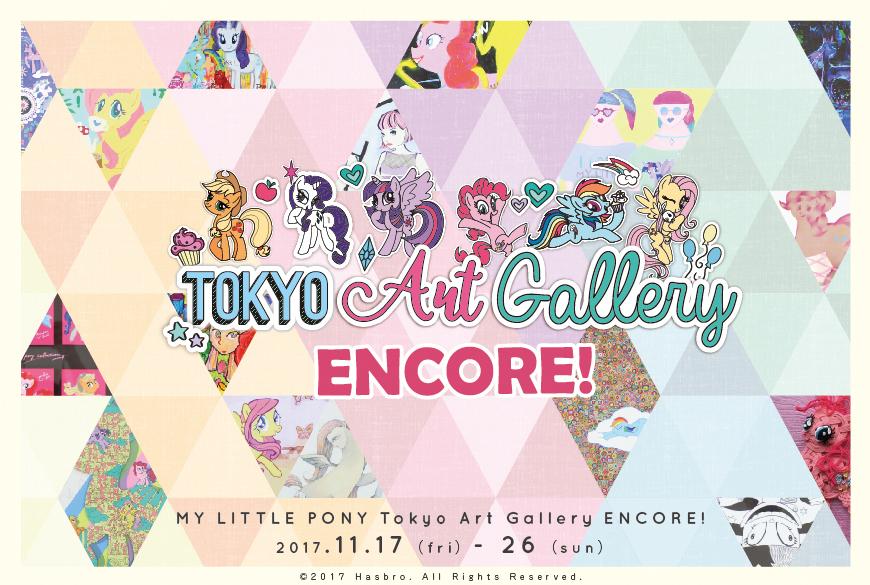 MY LITTLE PONY Tokyo Art Gallery Encore!