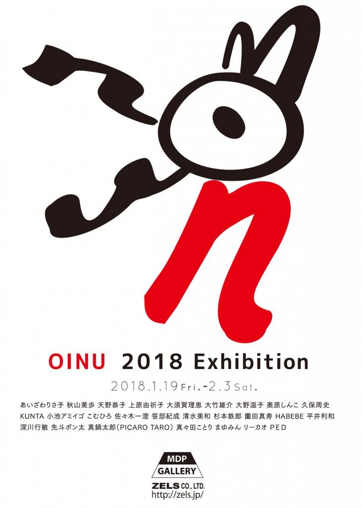 OINU2018dm
