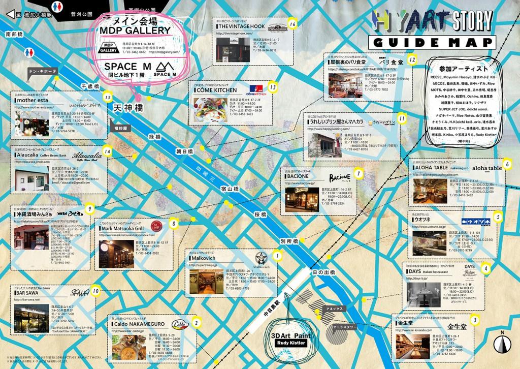 HY_ART_STORY_MAP