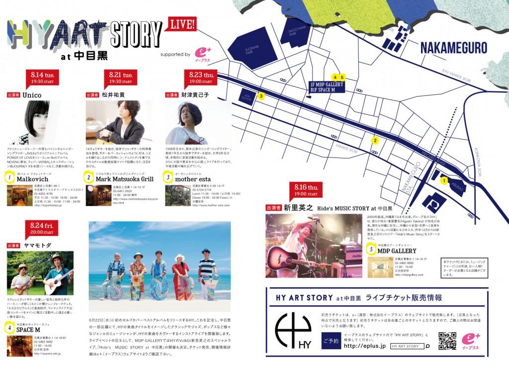 HY_ART_STORY_live_flyer