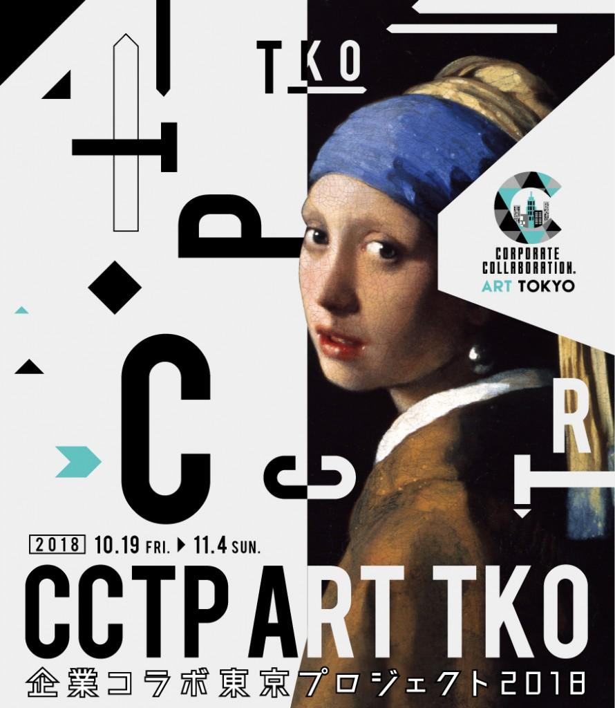 CCTP_ART_TKO_banner