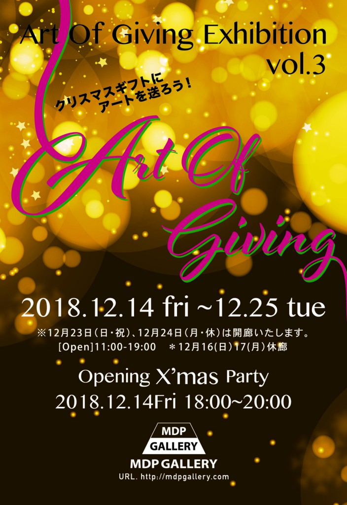 2018_12_artofgivin_dm_4_o_ol