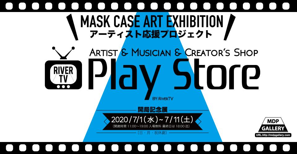 20200701_mask_fb_イベント用_fix