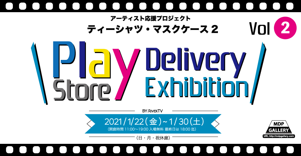 2021playstore_exhibition_バナーol_5