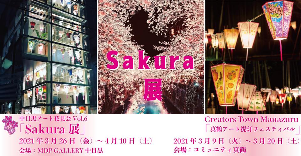 202103_sakura_yoko