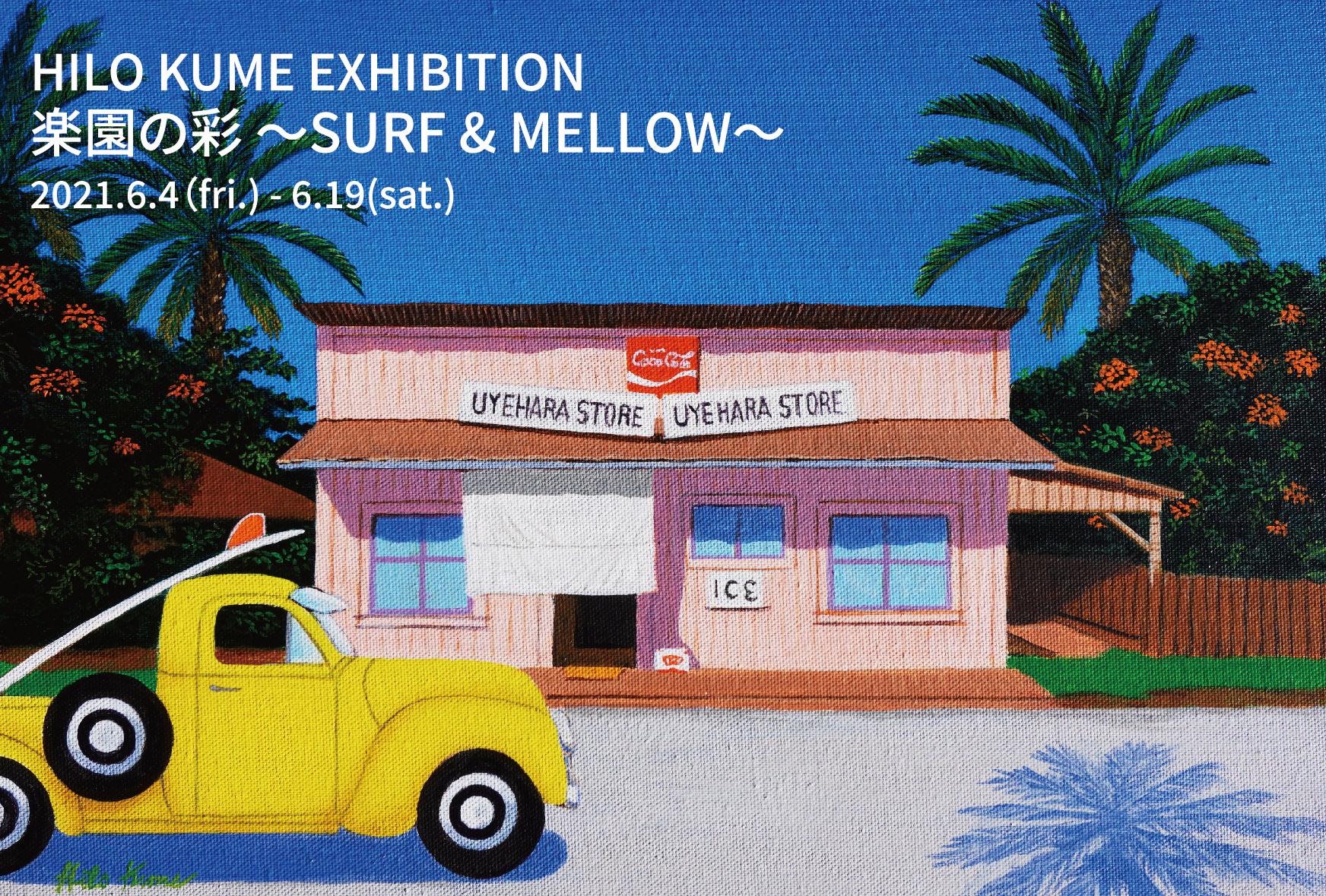 HILO KUME_exhibition_DM